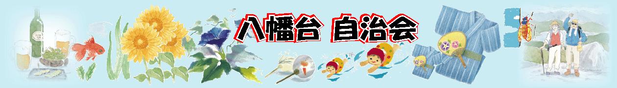 愛知県知多市八幡台自治会